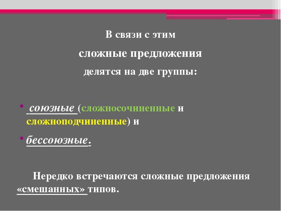 В связи с этим сложные предложения делятся на две группы: союзные (сложносочи...