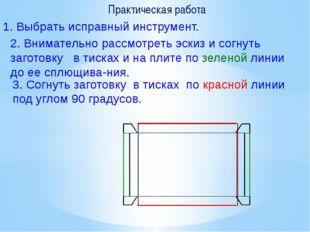 Практическая работа 1. Выбрать исправный инструмент. 2. Внимательно рассмотре