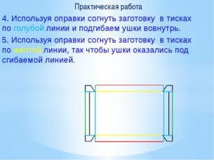 Практическая работа 4. Используя оправки согнуть заготовку в тисках по голубо