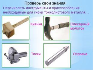Проверь свои знания Перечислить инструменты и приспособления необходимые для