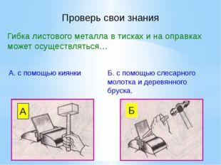 Гибка листового металла в тисках и на оправках может осуществляться… А. с пом