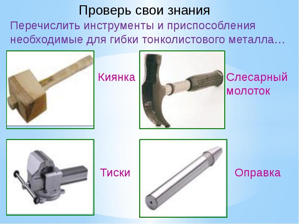 Проверь свои знания Перечислить инструменты и приспособления необходимые для...
