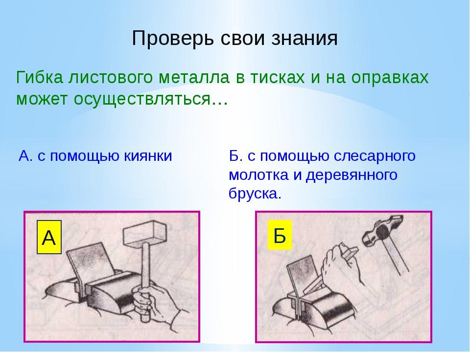 Гибка листового металла в тисках и на оправках может осуществляться… А. с пом...