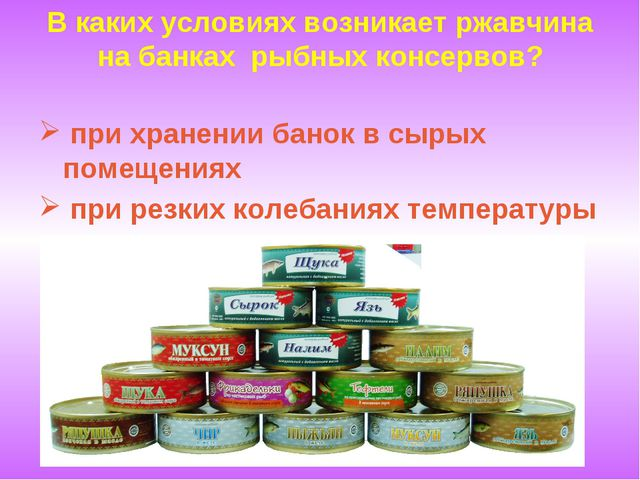 В каких условиях возникает ржавчина на банках рыбных консервов? при хранении...
