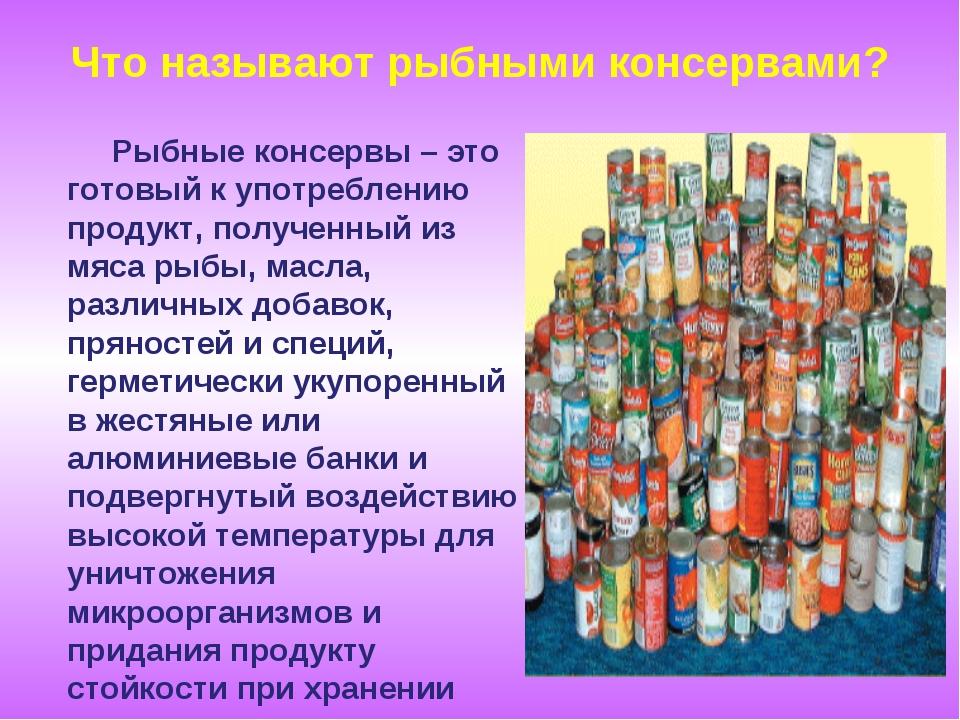 Что называют рыбными консервами? Рыбные консервы – это готовый к употреблению...