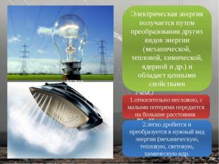 Электрическая энергия получается путем преобразования других видов энергии (м