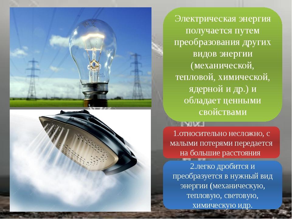 Электрическая энергия получается путем преобразования других видов энергии (м...