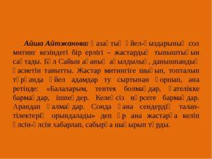 Айша Айтжанова: Қазақтың әйел-қыздарының сол митинг кезіндегі бір ерлігі – ж