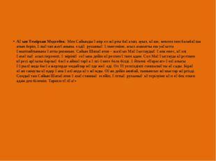Ақын Темірхан Медетбек: Мен Сайынды қазір ел-жұрты бағалап, ауыл, көше, мект