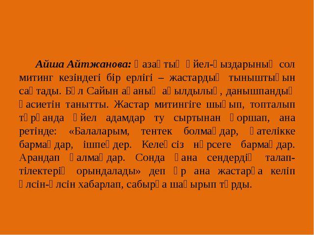 Айша Айтжанова: Қазақтың әйел-қыздарының сол митинг кезіндегі бір ерлігі – ж...