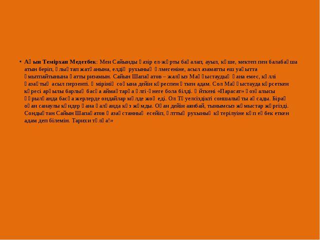 Ақын Темірхан Медетбек: Мен Сайынды қазір ел-жұрты бағалап, ауыл, көше, мект...