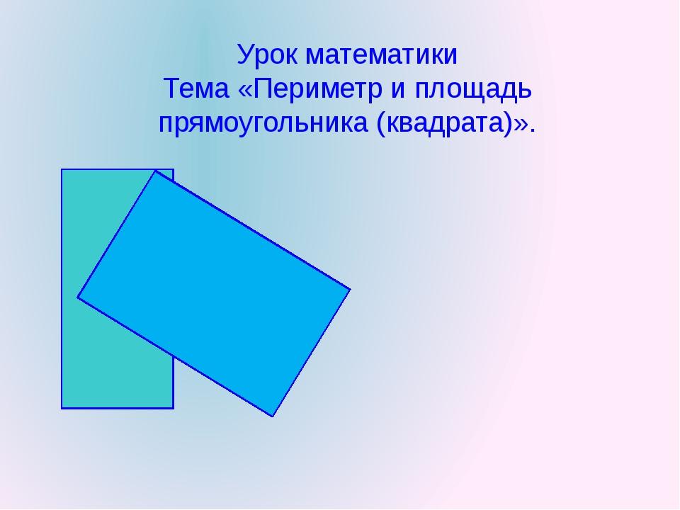 Площадь прямоугольника и квадрата урок-закрепление 3 класс