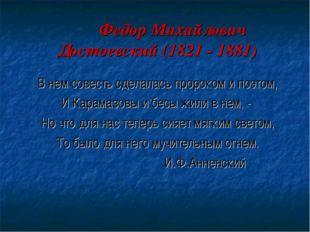 Федор Михайлович Достоевский (1821 - 1881) В нем совесть сделалась пророком