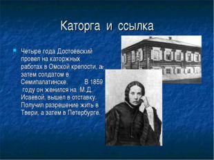 Каторга и ссылка Четыре года Достоевский провел на каторжных работах в Омской
