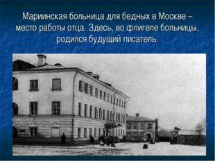 Мариинская больница для бедных в Москве – место работы отца. Здесь, во флигел