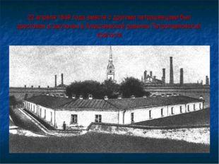 22 апреля 1849 года вместе с другими петрашевцами был арестован и заключен в