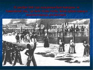 22 декабря 1849 года осужденные были выведены на Семеновский плац, где были г