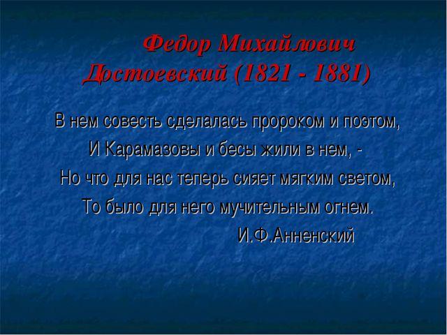 Федор Михайлович Достоевский (1821 - 1881) В нем совесть сделалась пророком...