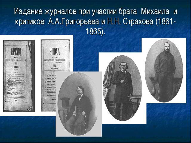Издание журналов при участии брата Михаила и критиков А.А.Григорьева и Н.Н. С...