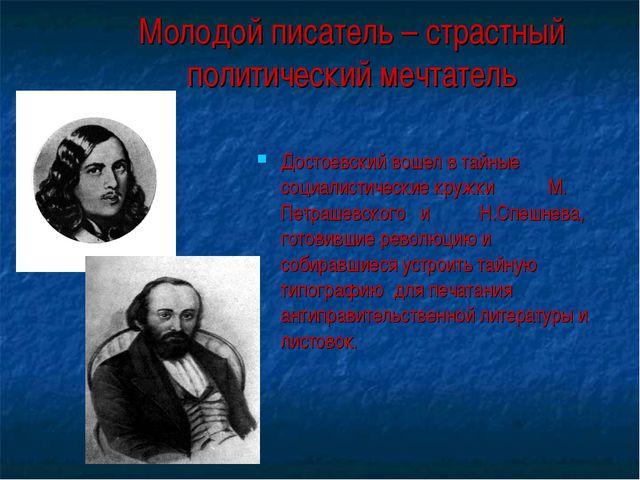 Молодой писатель – страстный политический мечтатель Достоевский вошел в тайны...