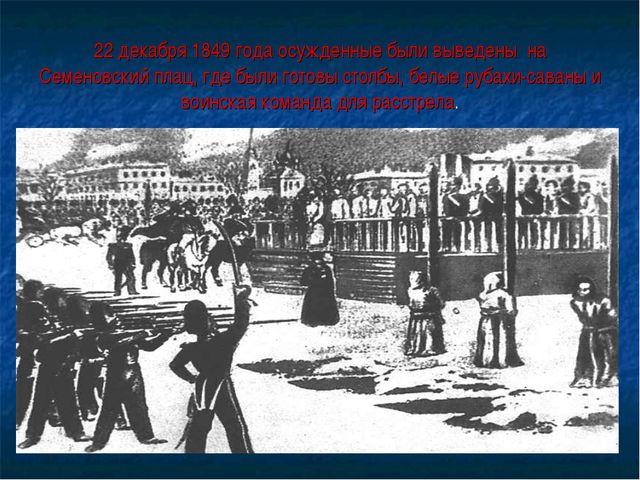 22 декабря 1849 года осужденные были выведены на Семеновский плац, где были г...