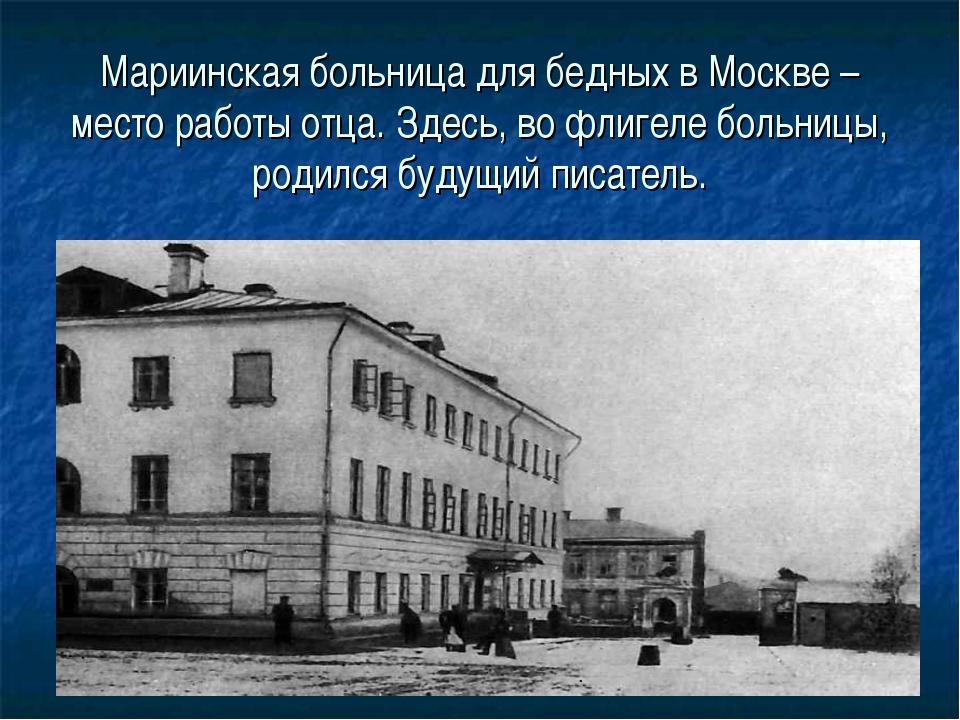 Мариинская больница для бедных в Москве – место работы отца. Здесь, во флигел...
