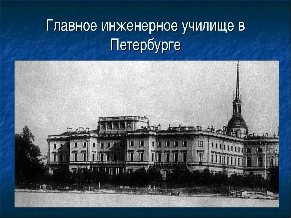 Главное инженерное училище в Петербурге