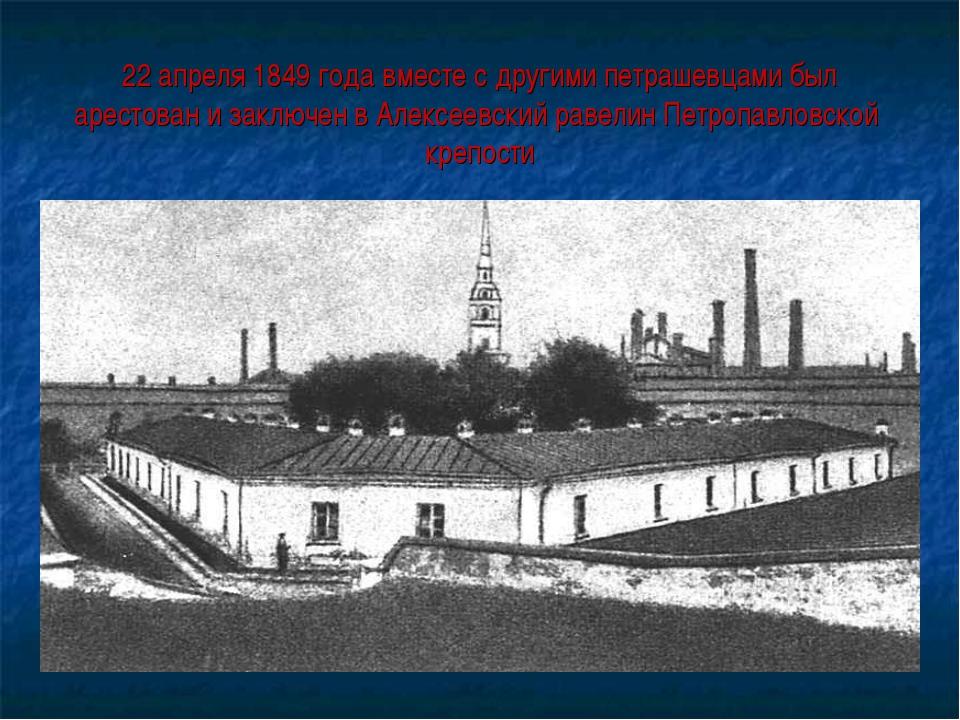 22 апреля 1849 года вместе с другими петрашевцами был арестован и заключен в...