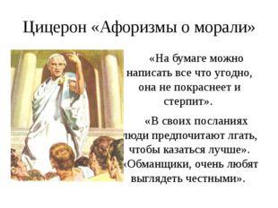 Цицерон «Афоризмы о морали» «На бумаге можно написать все что угодно, она не