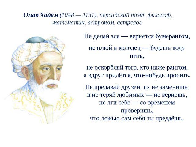 Омар Хайям (1048 — 1131), персидский поэт, философ, математик, астроном, астр...