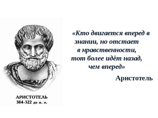«Кто двигаетсявпередв знании, но отстает внравственности, тотболееидёт...