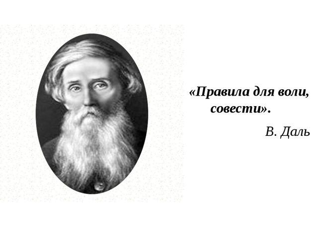 «Правила для воли, совести». В. Даль