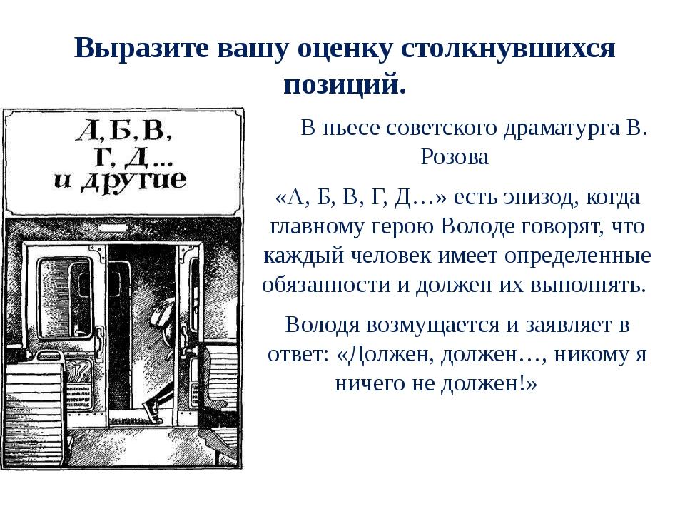 Выразите вашу оценку столкнувшихся позиций.  В пьесе советского драматурга В...