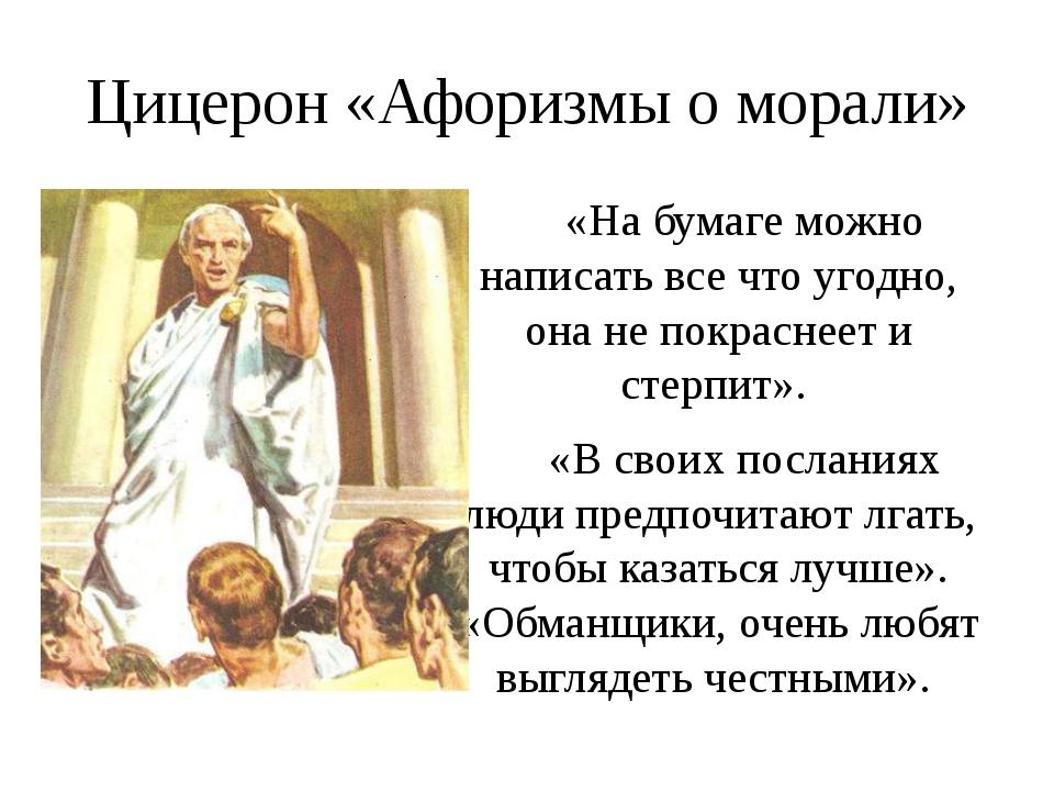 Цицерон «Афоризмы о морали» «На бумаге можно написать все что угодно, она не...