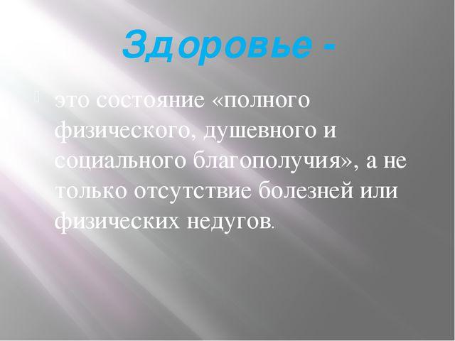 Здоровье - это состояние «полного физического, душевного и социального благоп...