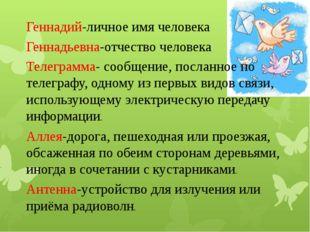 Геннадий-личное имя человека Геннадьевна-отчество человека Телеграмма- сообще