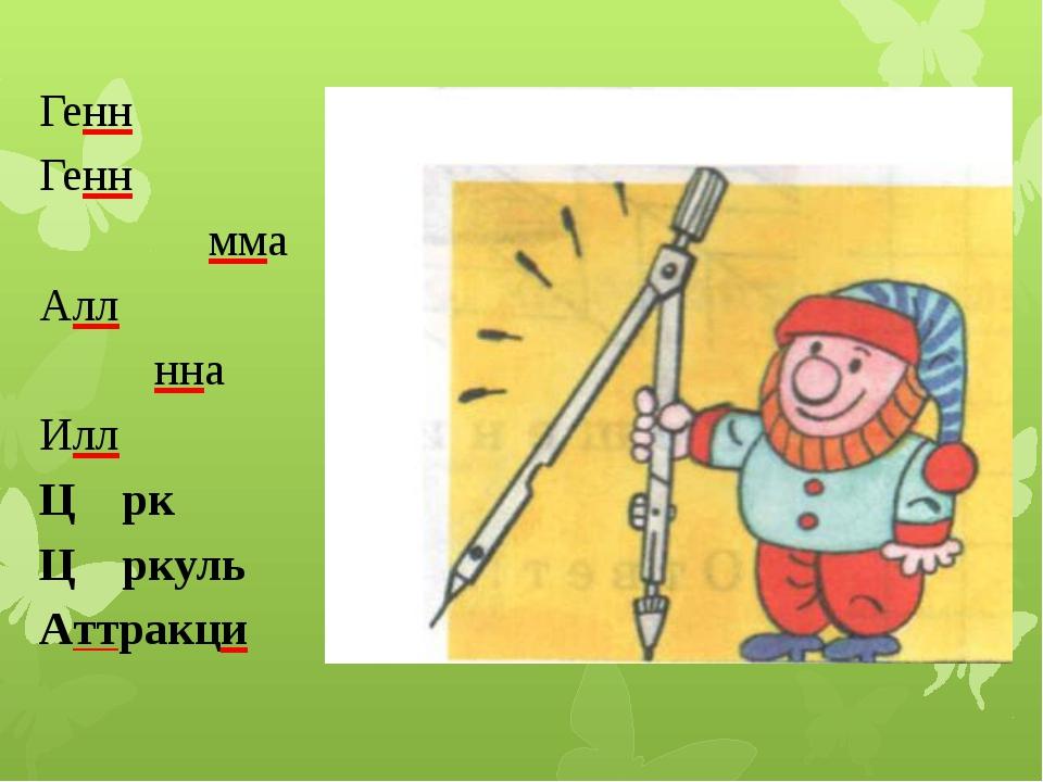 Генна́дий Генна́дьевна Телегра́мма Алле́я Анте́нна Иллюстра́ция Ци́рк Ци́ркул...