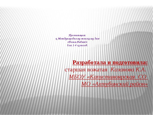 Разработала и подготовила: старшая вожатая Казанова К.А. МБОУ «Капустиноярска...