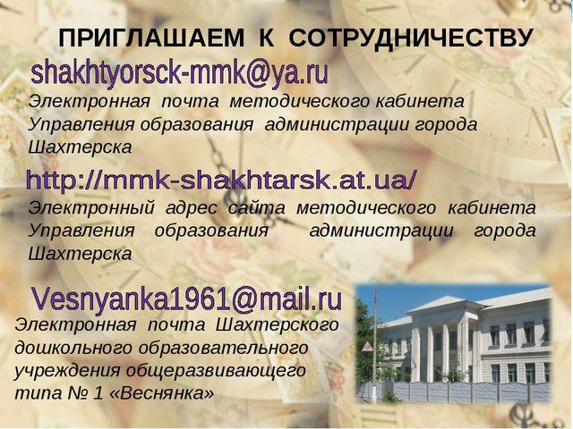 ПРИГЛАШАЕМ К СОТРУДНИЧЕСТВУ Электронная почта методического кабинета Управлен...