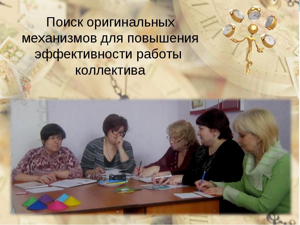 Поиск оригинальных механизмов для повышения эффективности работы коллектива
