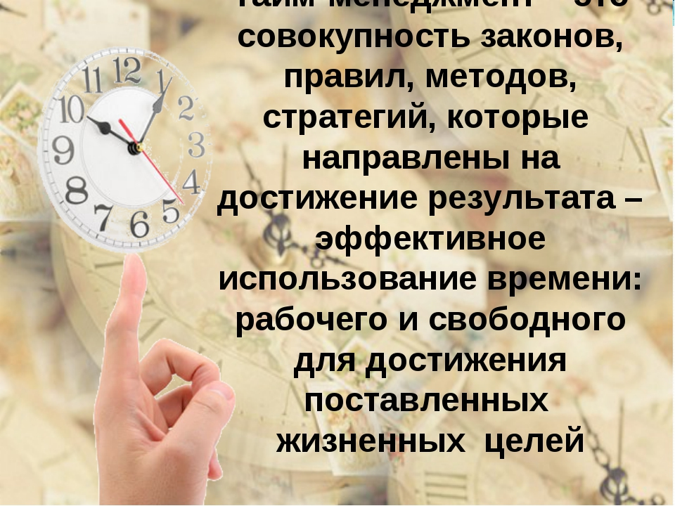 Тайм-менеджмент – это совокупность законов, правил, методов, стратегий, котор...