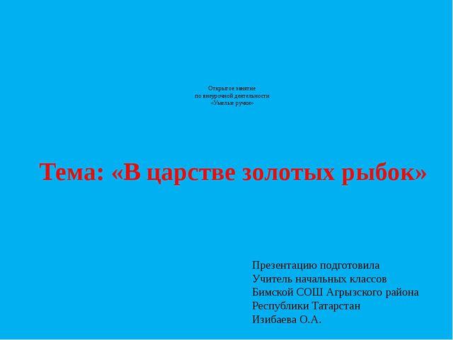 Открытое занятие по внеурочной деятельности «Умелые ручки» Презентацию подго...