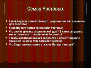 Семья Ростовых Какой вариант семейственных, родовых связей приемлем для Толст