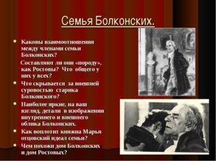 Семья Болконских. Каковы взаимоотношения между членами семьи Болконских? Сост