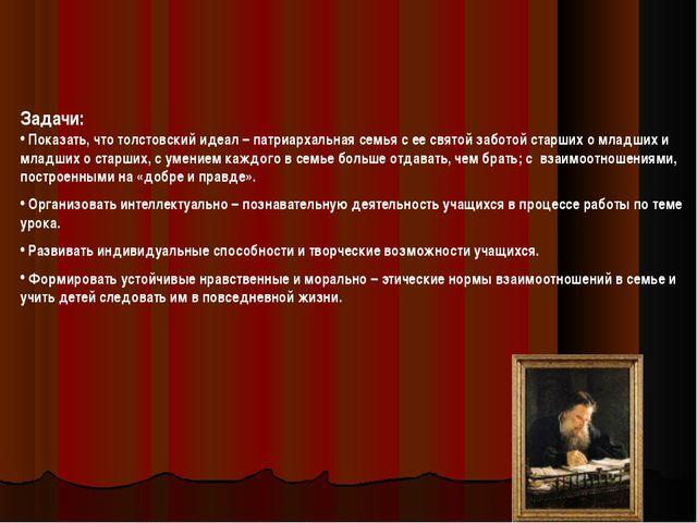 Задачи: Показать, что толстовский идеал – патриархальная семья с ее святой за...