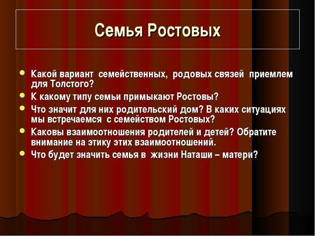 Семья Ростовых Какой вариант семейственных, родовых связей приемлем для Толст...