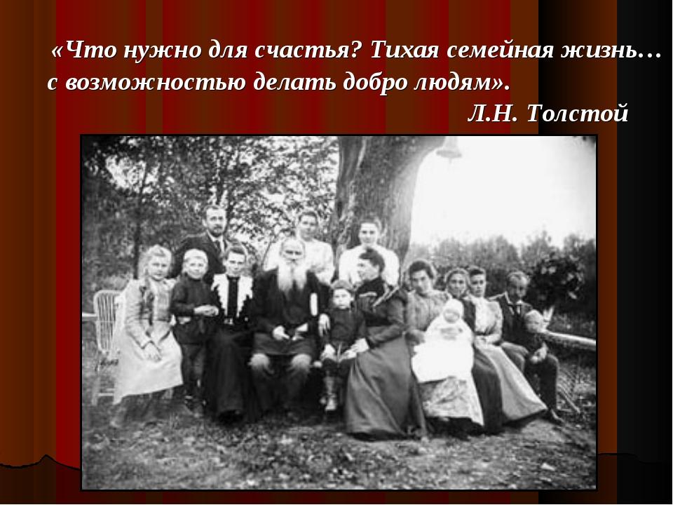 «Что нужно для счастья? Тихая семейная жизнь… с возможностью делать добро лю...