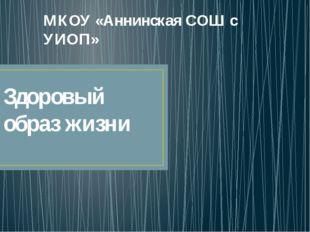Здоровый образ жизни МКОУ «Аннинская СОШ с УИОП»