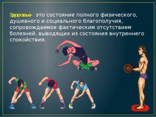 Здоровье- это состояние полного физического, душевного и социального благопол