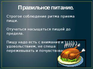 Правильное питание. Строгое соблюдение ритма приема пищи. Отучаться насыщатьс